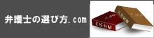 弁護士の選び方.com