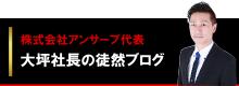 大坪社長のブログ
