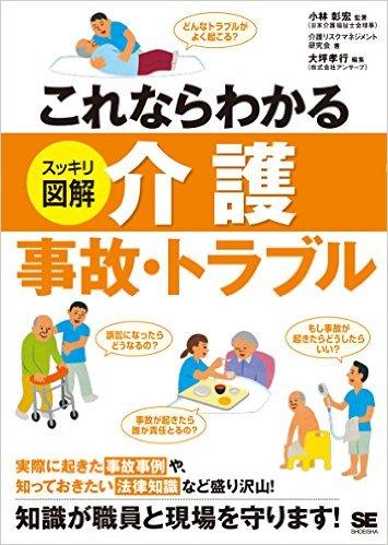 介護トラブル本(表紙)